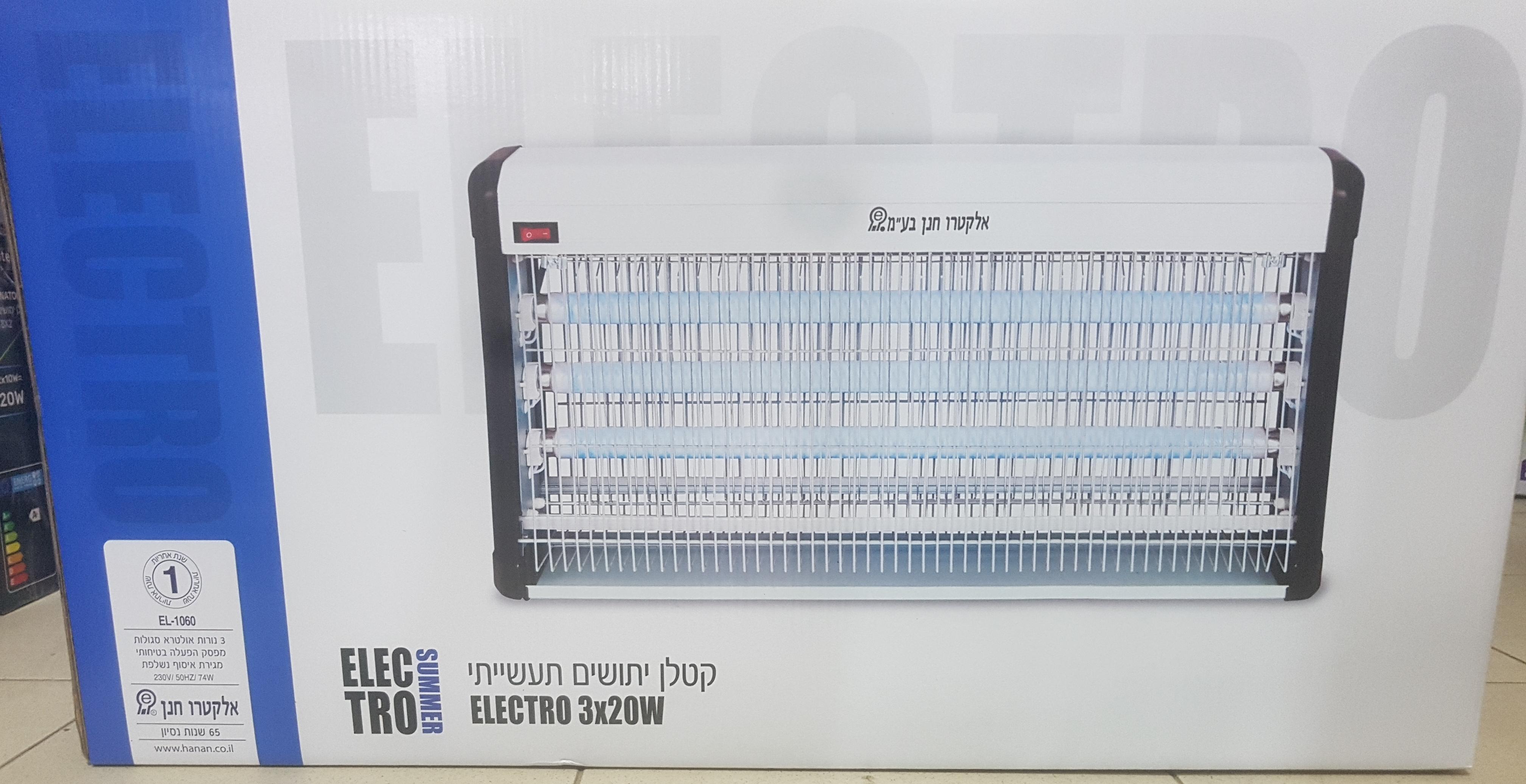 קטלן יתושים חשמלי Electro Hanan EL1060