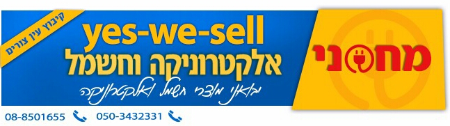 yes we sell